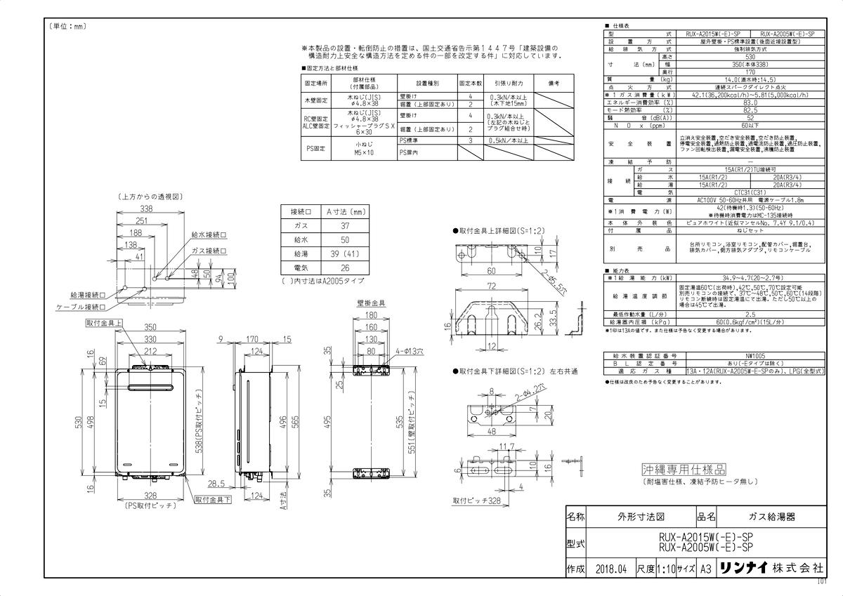 【RUX-A2005W-SP】 《TKF》 リンナイ 給湯専用ガス給湯器 20号 屋外壁掛型 従来型 ωα0