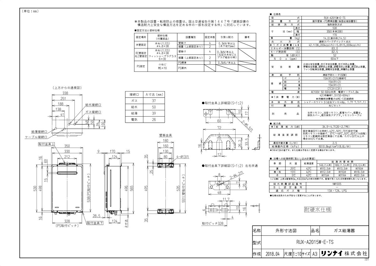 【RUX-A2015W-E-TS】 《TKF》 リンナイ 給湯専用ガス給湯器 20号 屋外壁掛型 従来型 ωα0