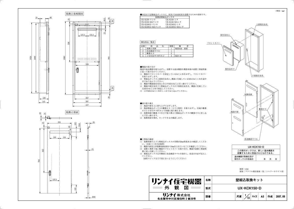 【UX-KCK150-D】 《TKF》 リンナイ 買替用部材 ωα0