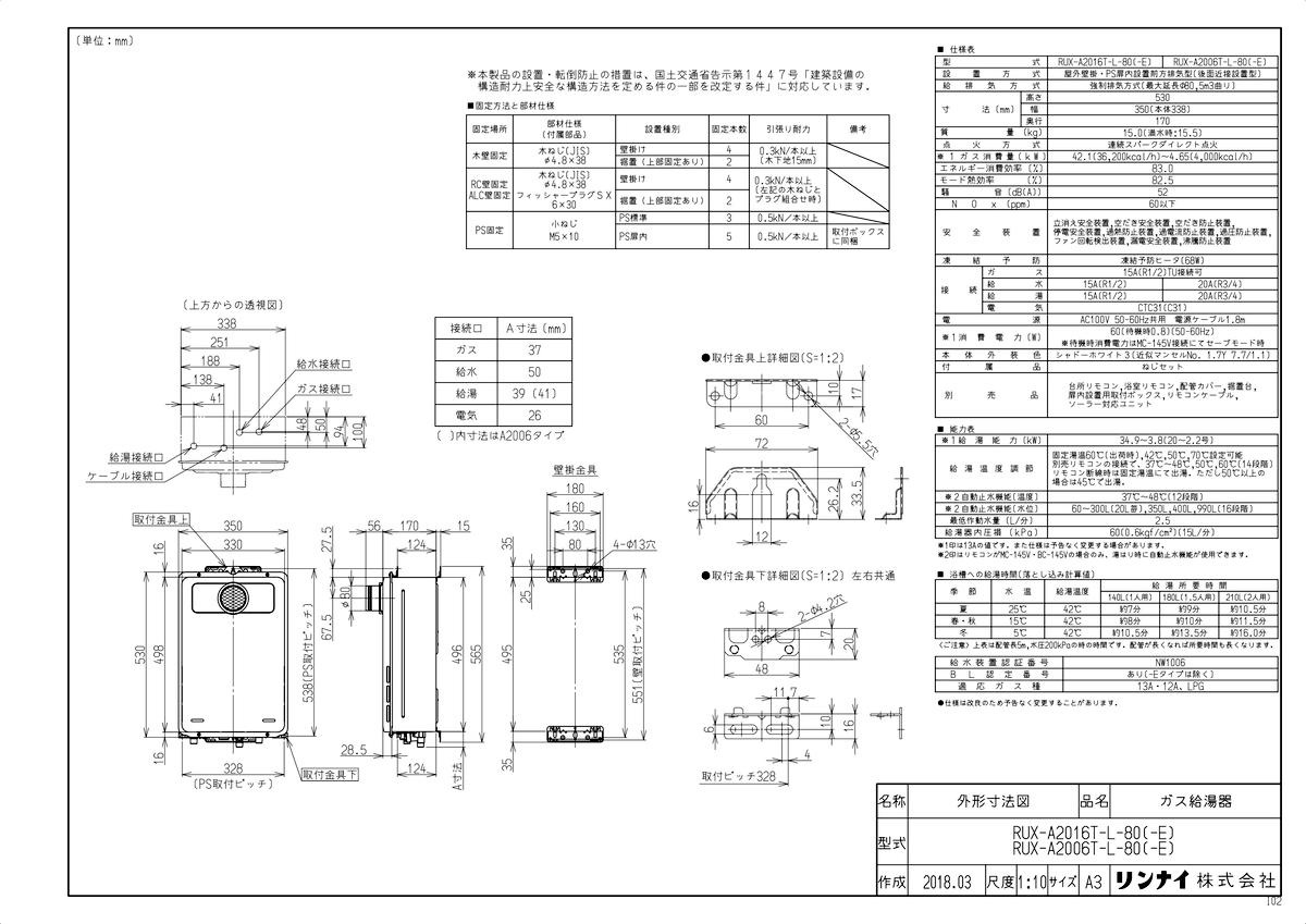 【RUX-A2016T-L-80-E】 《TKF》 リンナイ ガス給湯器 ωα0