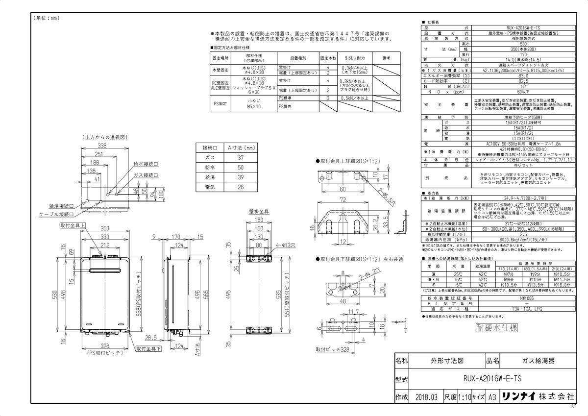 【RUX-A2016W-E-TS】 《TKF》 リンナイ 給湯専用ガス給湯器 20号 屋外壁掛型 従来型 ωα0
