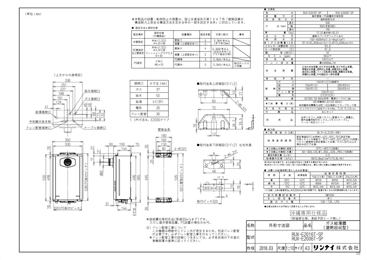 【RUX-E2016T-SP】 《TKF》 リンナイ 給湯専用ガス給湯器 20号 PS扉内設置型/前排気 エコジョーズ ωα0