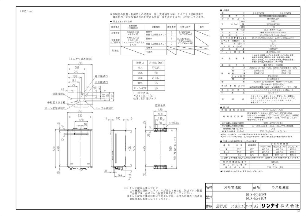 【RUX-E2406W】 《TKF》 リンナイ 給湯専用ガス給湯器 24号 屋外壁掛型 エコジョーズ ωα0
