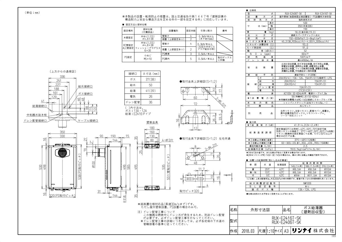【RUX-E2406T-SK】 《TKF》 リンナイ 給湯専用ガス給湯器 24号 PS扉内設置型/前排気 エコジョーズ ωα0