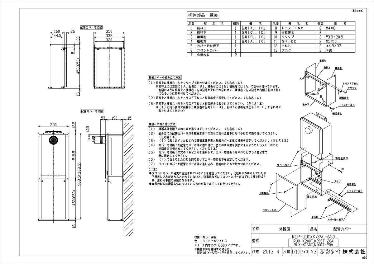 【ROP-U101(K)SW-650】 《TKF》 リンナイ 配管カバー ωα0