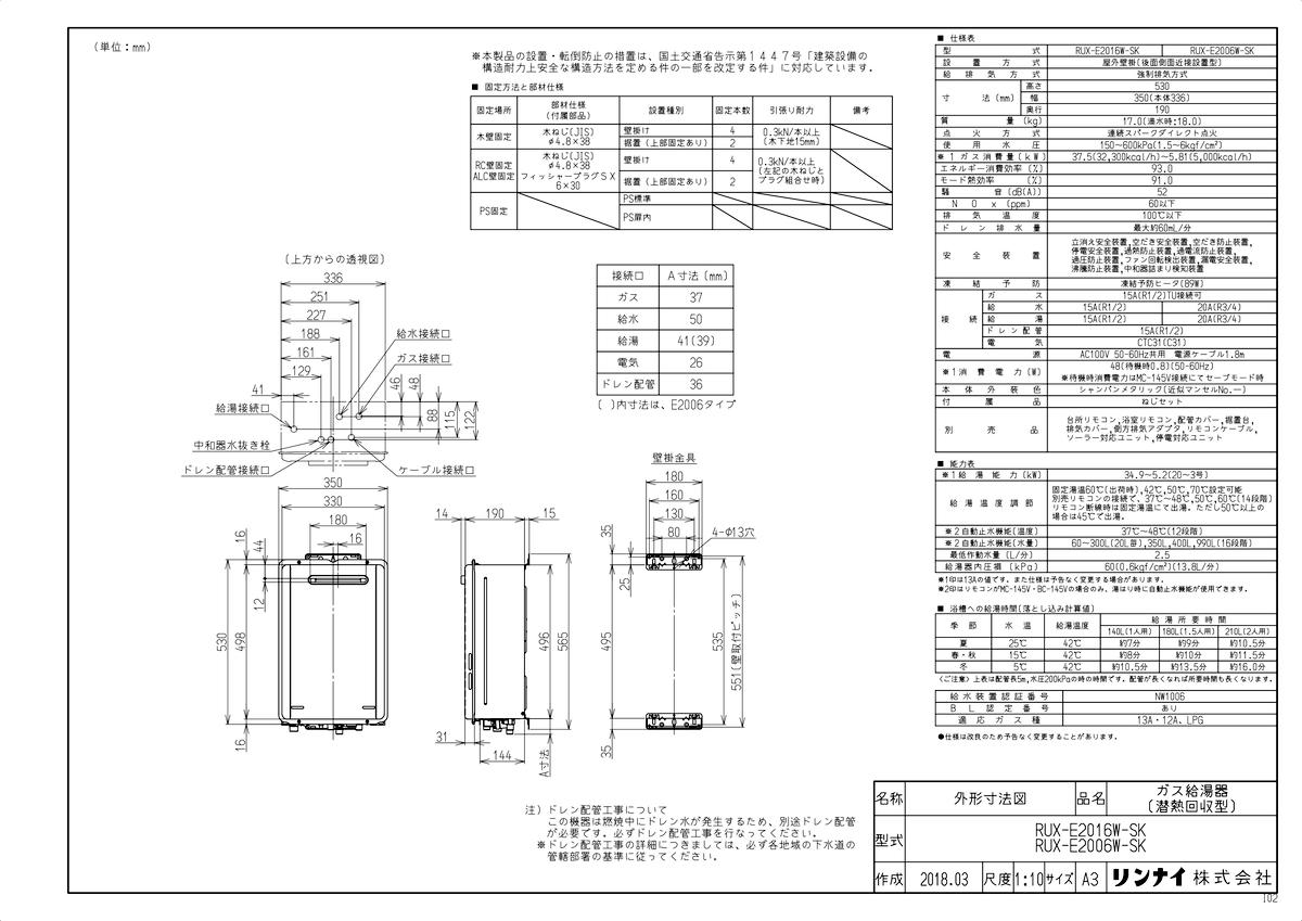 【RUX-E2006W-SK】 《TKF》 リンナイ ガス給湯器 ωα0