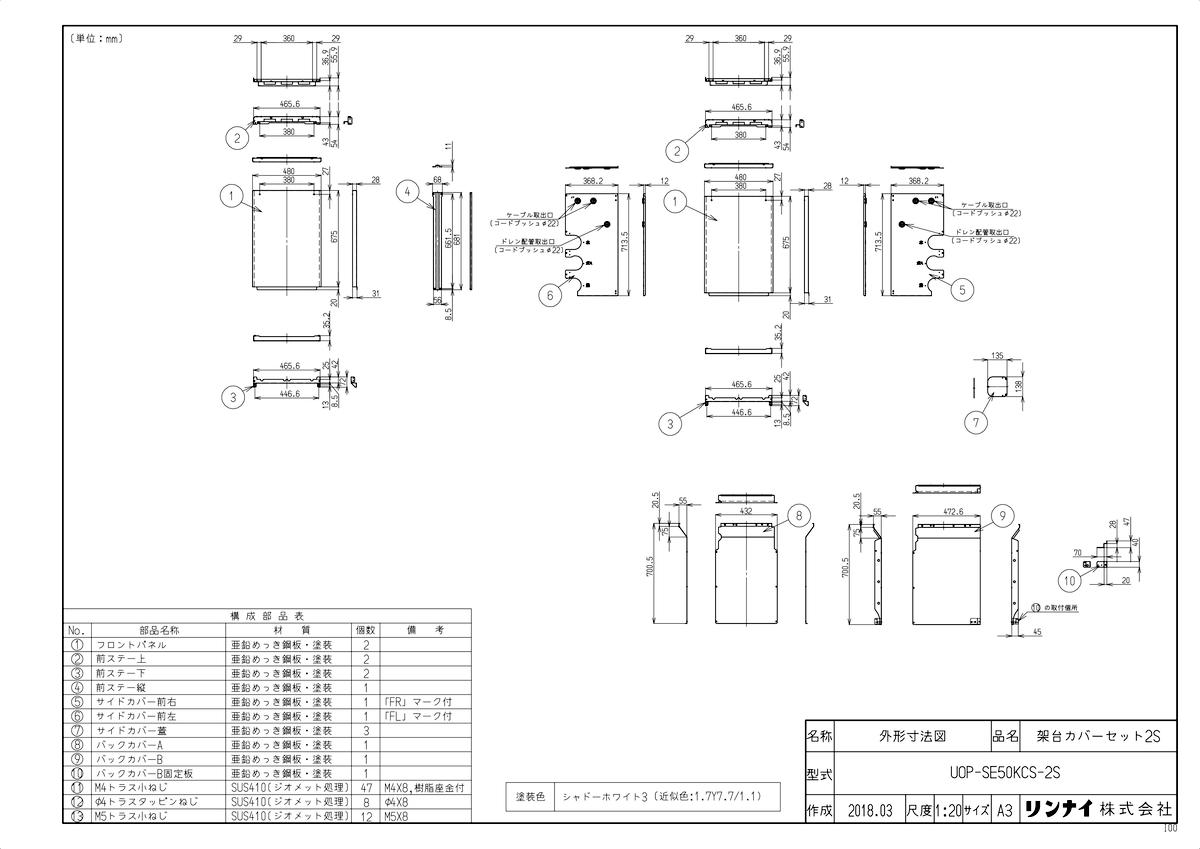 【UOP-SE50KCS-2S】 《TKF》 リンナイ 架台カバーセット2S ωα0