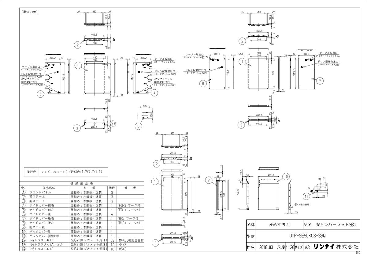【UOP-SE50KCS-3BQ】 《TKF》 リンナイ 架台カバーセット3BQ ωα0