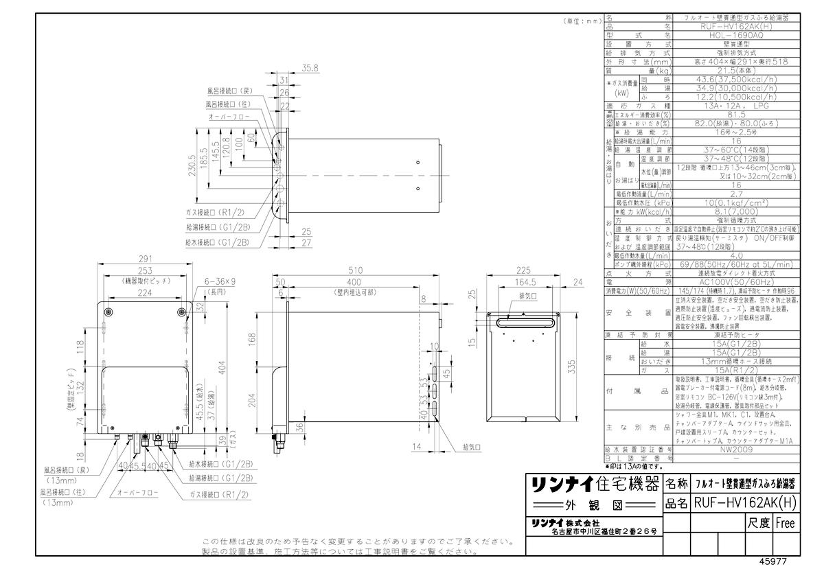 高い品質 【RUF-HV162AK(H)】 《TKF》 リンナイ リンナイ ガスふろ給湯器 《TKF》 ωα0, 出水市:74b3c954 --- cmaise.com.br