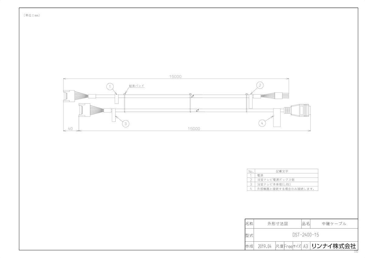【DST-2400-15】 《TKF》 リンナイ 中継ケーブル15m ωα0