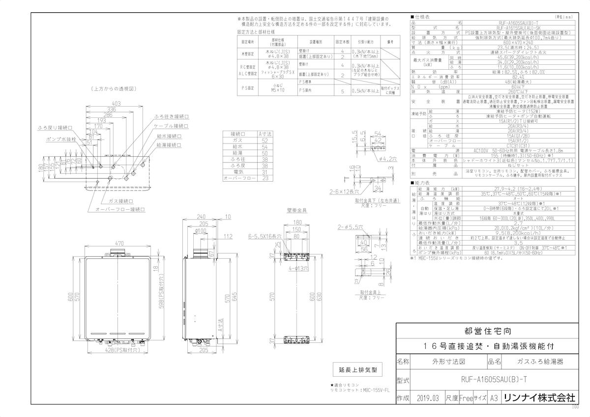 【RUF-A1605SAU(B)-T】 《TKF》 リンナイ ガスふろ給湯器 16号 PS扉内上方排気型 従来型 オート ωα0