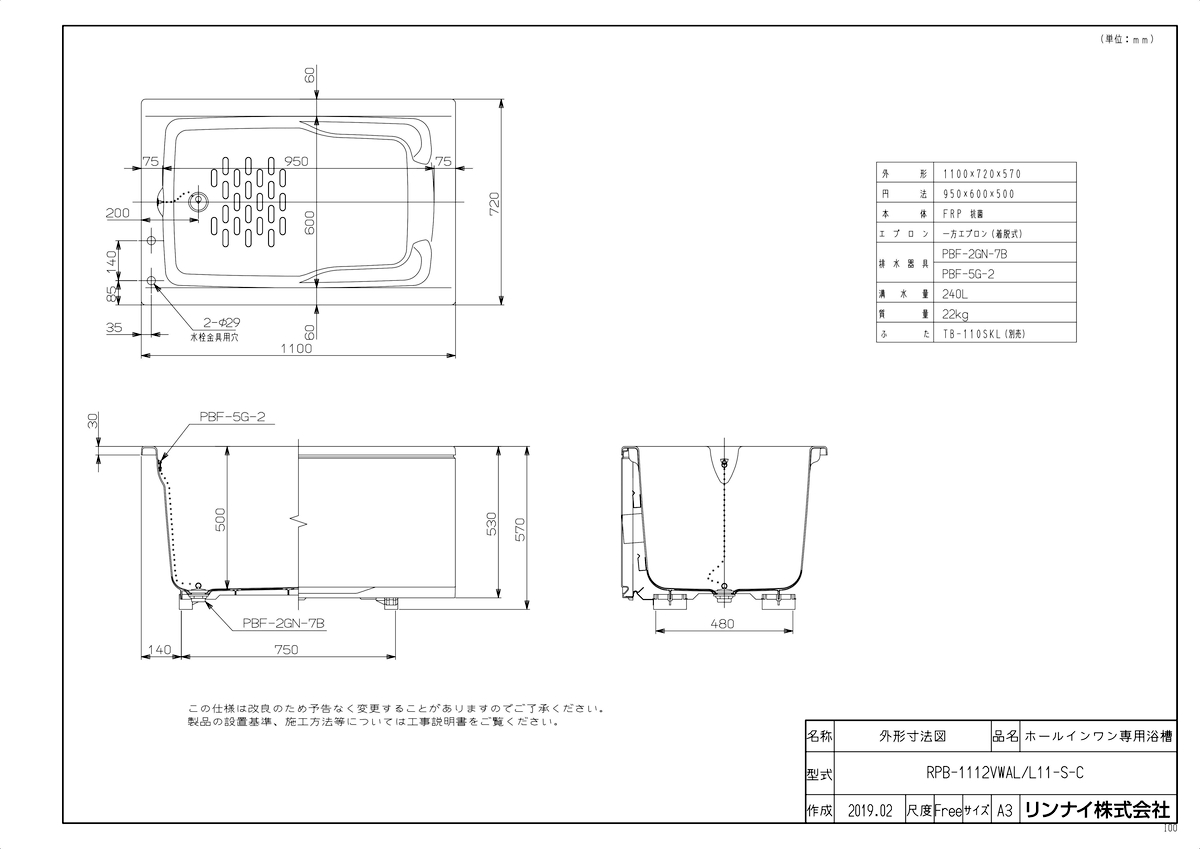 【RPB-1112VWAL/L11-S-C】 《TKF》 リンナイ 浴槽 ωα1