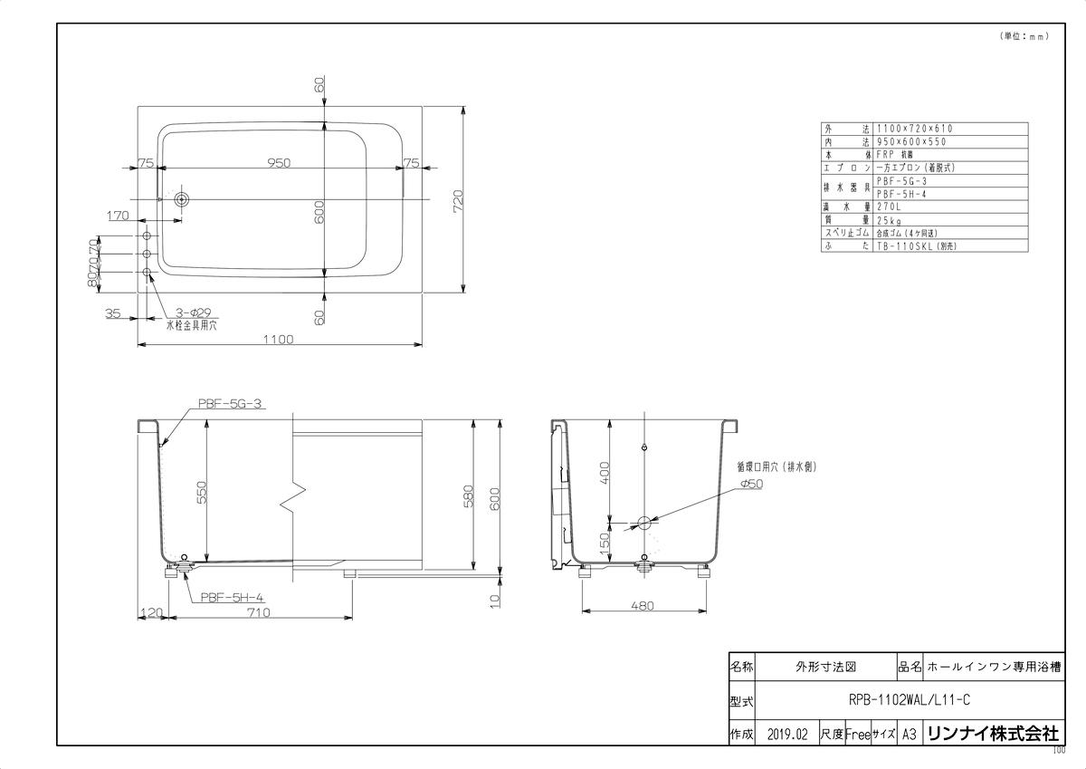 【RPB-1102WAL/L11-C】 《TKF》 リンナイ 浴槽 ωα1