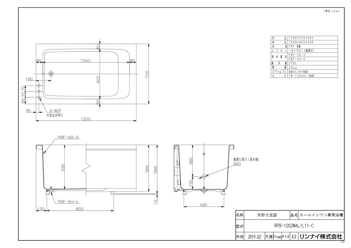 【RPB-1202WAL/L11-C】 《TKF》 リンナイ 浴槽 ωα1