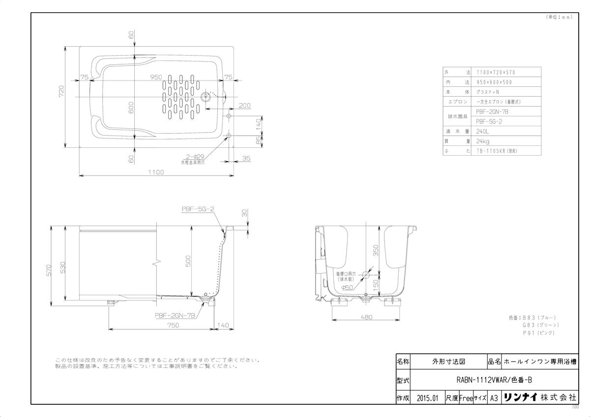 【RABN-1112VWAR/G83-B】 《TKF》 リンナイ HOL専用浴槽 ωα1
