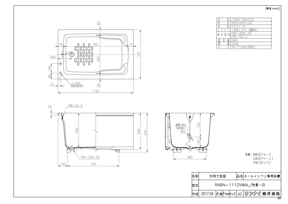 【RABN-1112VWAL/G83-B】 《TKF》 リンナイ HOL専用浴槽 ωα1