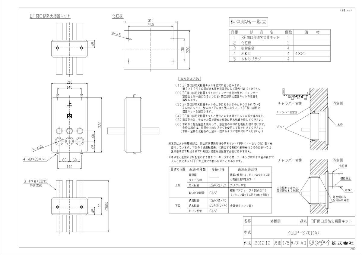 【KGOP-S701(A)】 《TKF》 リンナイ オプション品 KGOP-S701 [24-3792] ωα0