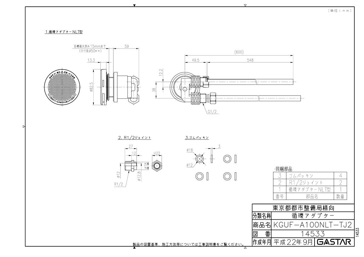 【KGUF-A100NLT-TJ2】 《TKF》 リンナイ オプション品 ωα0