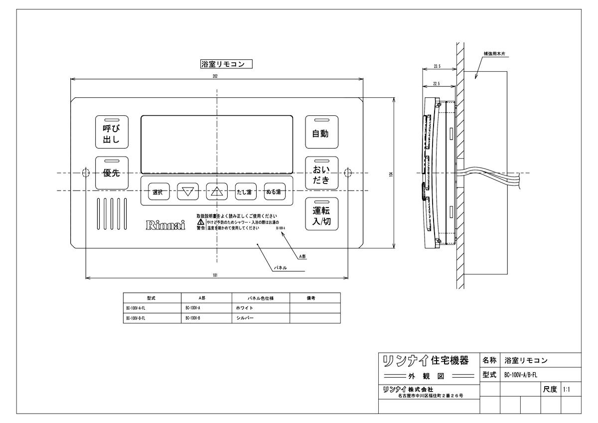 【BC-100V-B-FL(T)】 《TKF》 リンナイ 浴室リモコン ωα0