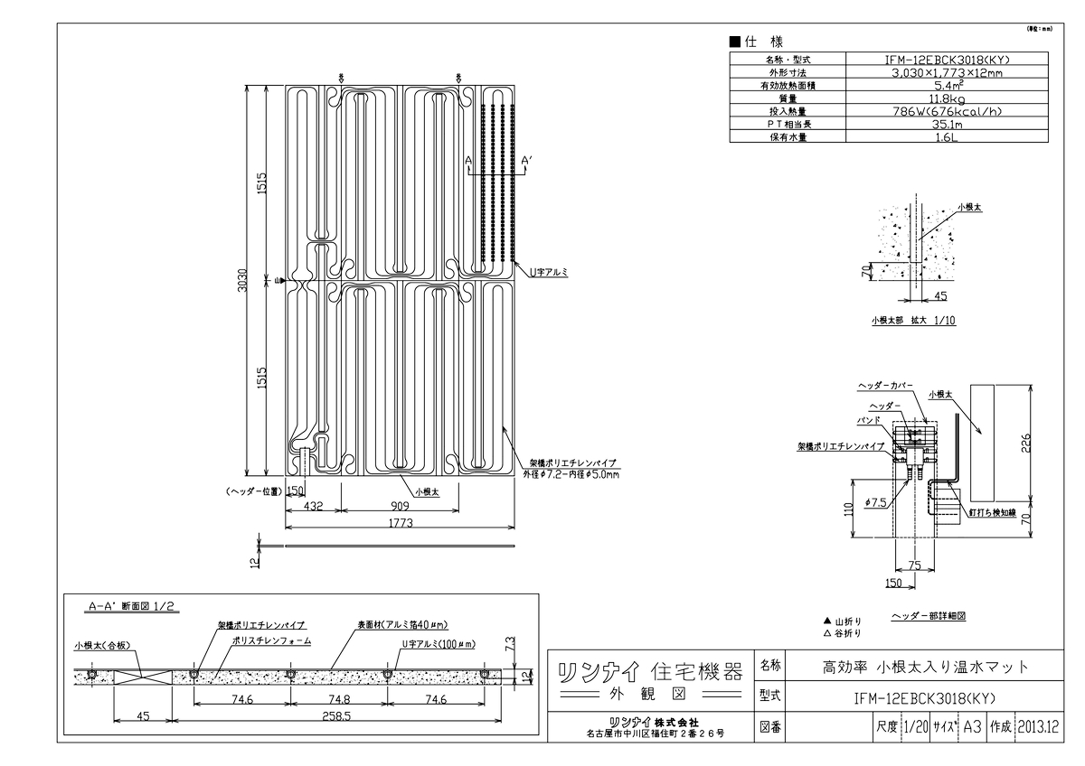 【IFM-12EBCK3018(KY)】 《TKF》 リンナイ 温水式床暖房パネル ωα0