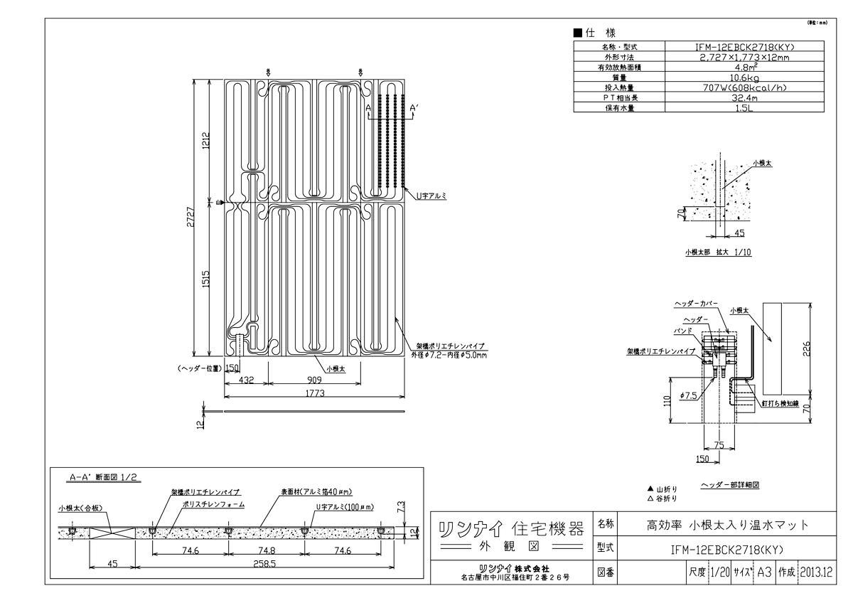 【IFM-12EBCK2718(KY)】 《TKF》 リンナイ 温水式床暖房パネル ωα0