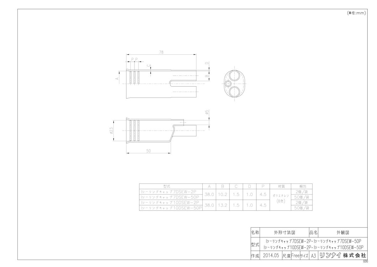 【Iシーリングキャップ10DSEW-50P】 《TKF》 リンナイ 給暖部材 配管部材(樹脂管用) [25-1290] ωα0