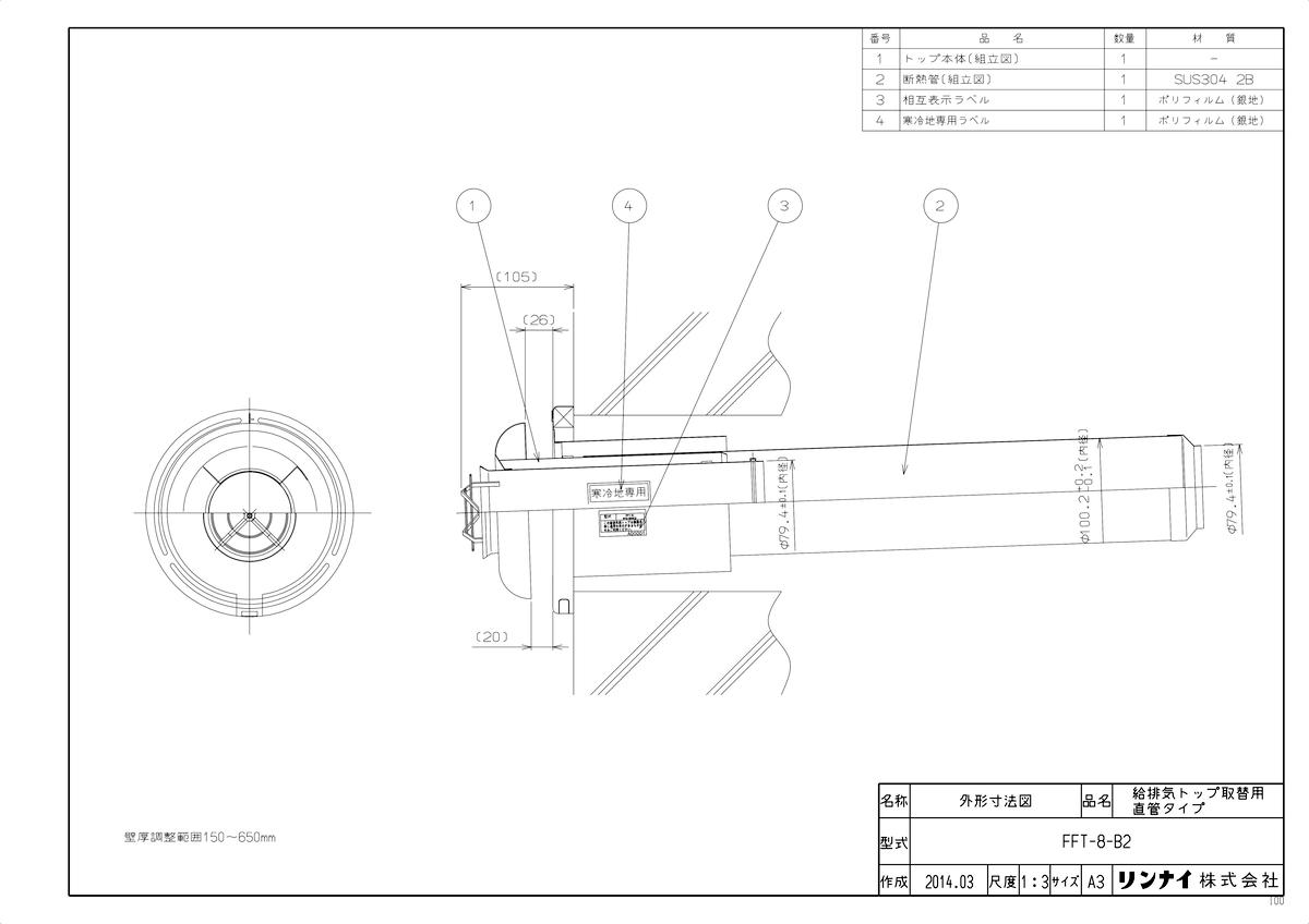 【FFT-8-B2】【FFT-8-B2】 《TKF》 《TKF》 リンナイ 給排気トップ取替用直管タイプ ωα0 ωα0, ムラマツマチ:993db73f --- officewill.xsrv.jp