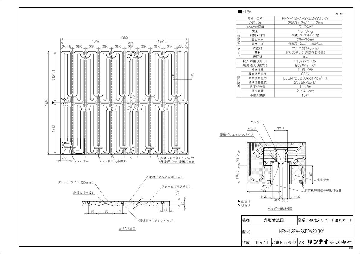 【HFM-12FA-SKD2430(KY】 《TKF》 リンナイ 床暖房 小根太入り温水マット 新築向け 水温60度 ωα0
