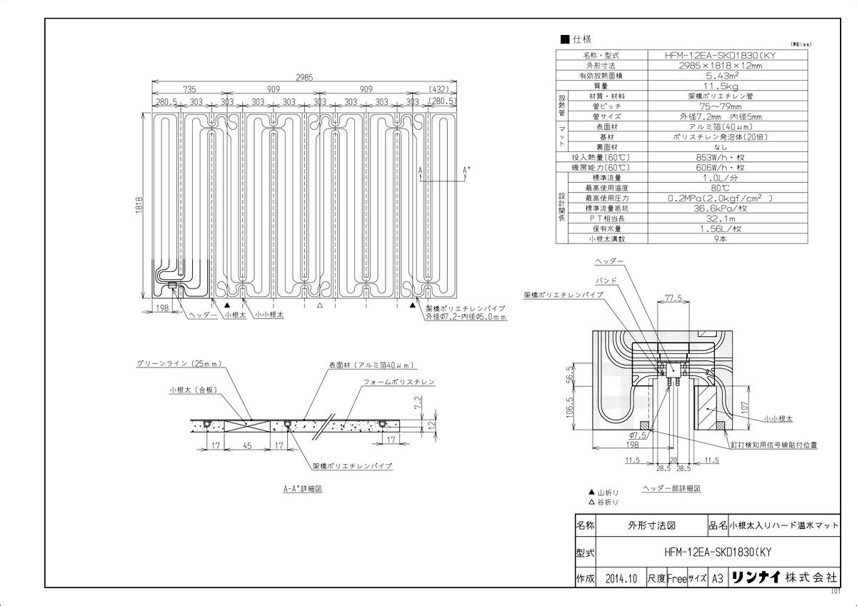 【HFM-12EA-SKD1830(KY】 《TKF》 リンナイ 床暖房 小根太入り温水マット 新築向け 水温60度 ωα0