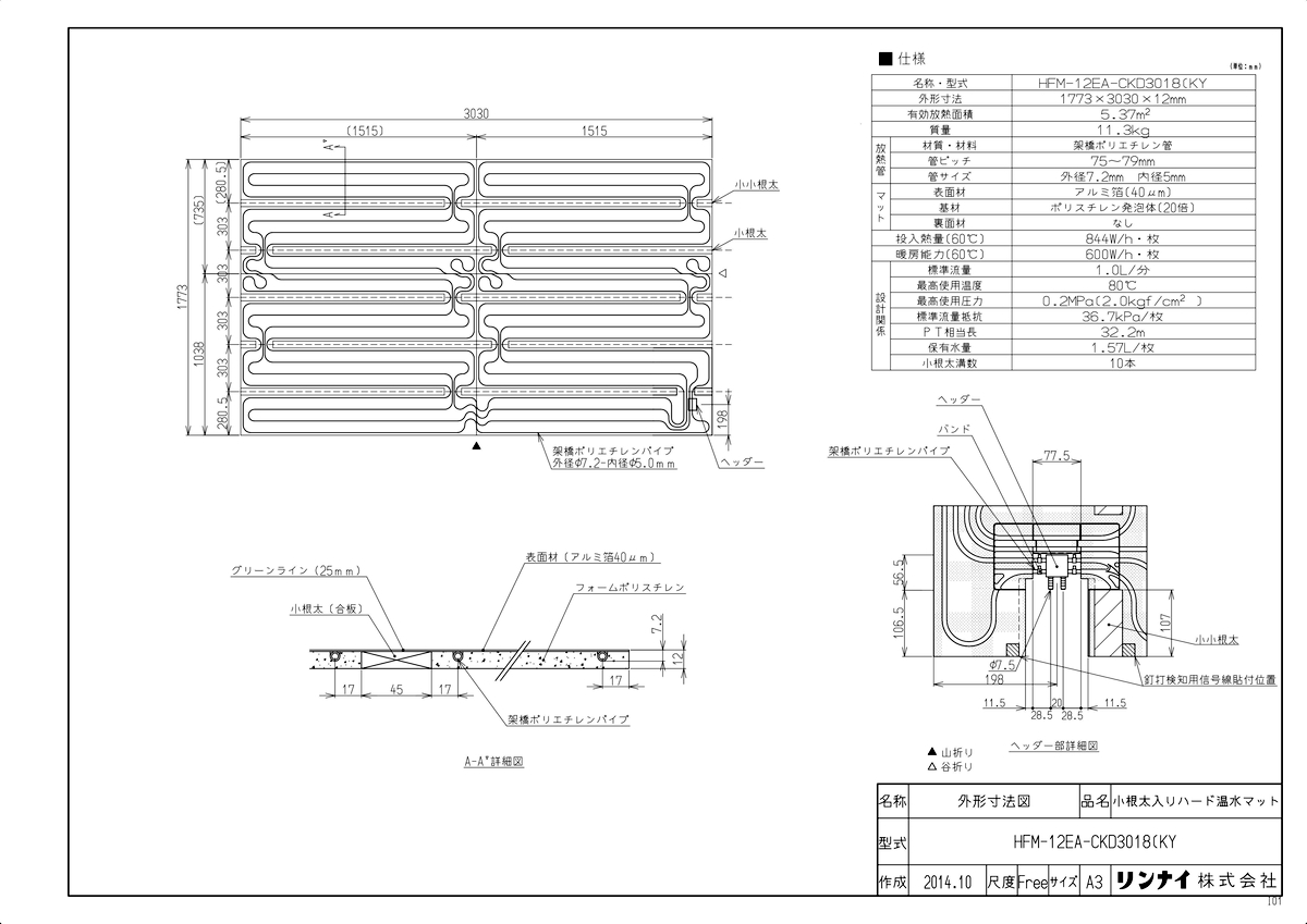 【HFM-12EA-CKD3018(KY】 《TKF》 リンナイ 床暖房 小根太入り温水マット 新築向け 水温60度 ωα0