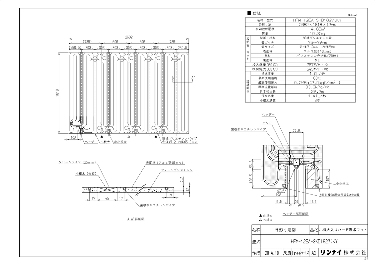 【HFM-12EA-SKD1827(KY】 《TKF》 リンナイ 床暖房 小根太入り温水マット 新築向け 水温60度 ωα0