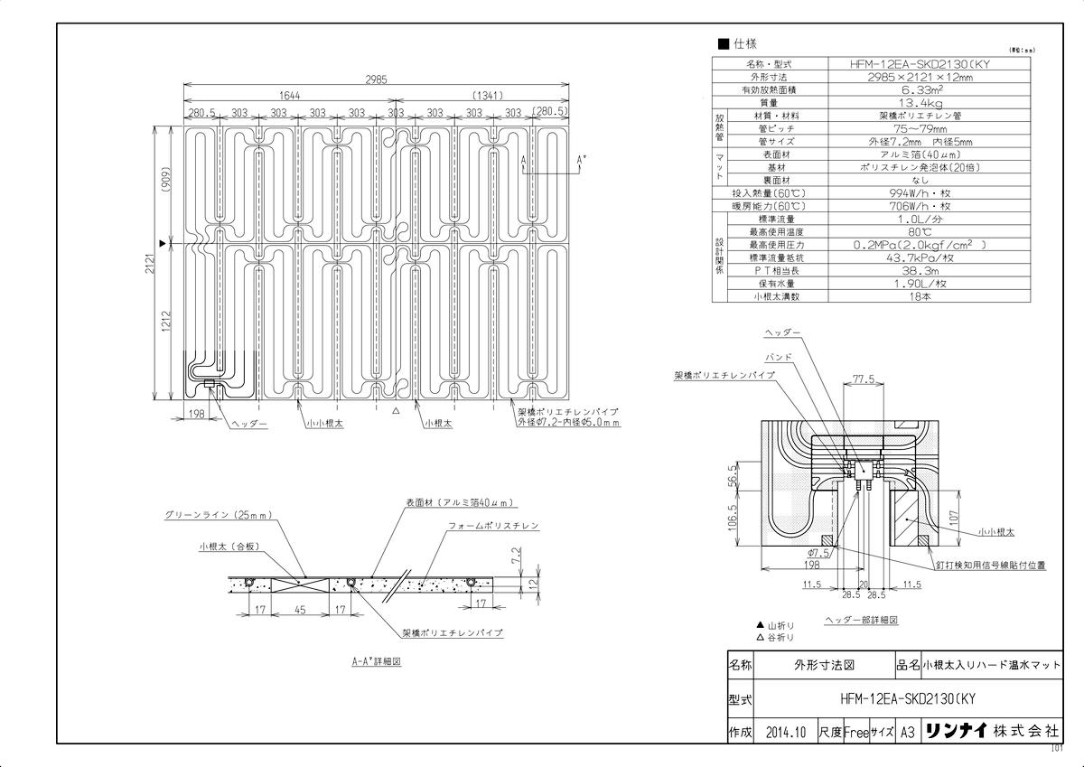 【HFM-12EA-SKD2130(KY】 《TKF》 リンナイ 床暖房 小根太入り温水マット 新築向け 水温60度 ωα0