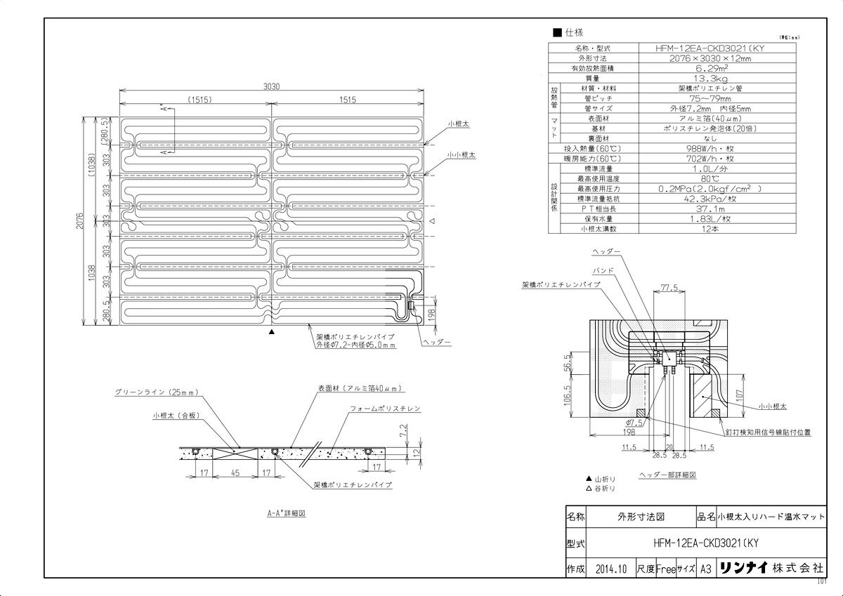 【HFM-12EA-CKD3021(KY】 《TKF》 リンナイ 床暖房 小根太入り温水マット 新築向け 水温60度 ωα0
