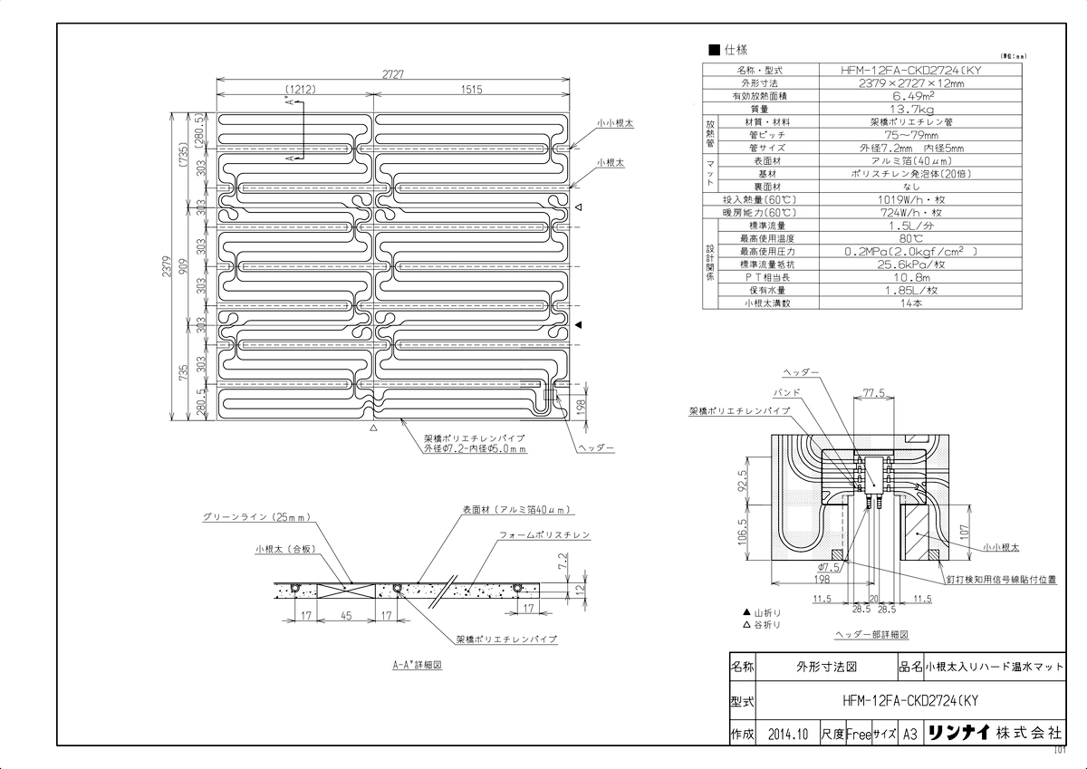 【HFM-12FA-CKD2724(KY】 《TKF》 リンナイ 床暖房 小根太入り温水マット 新築向け 水温60度 ωα0