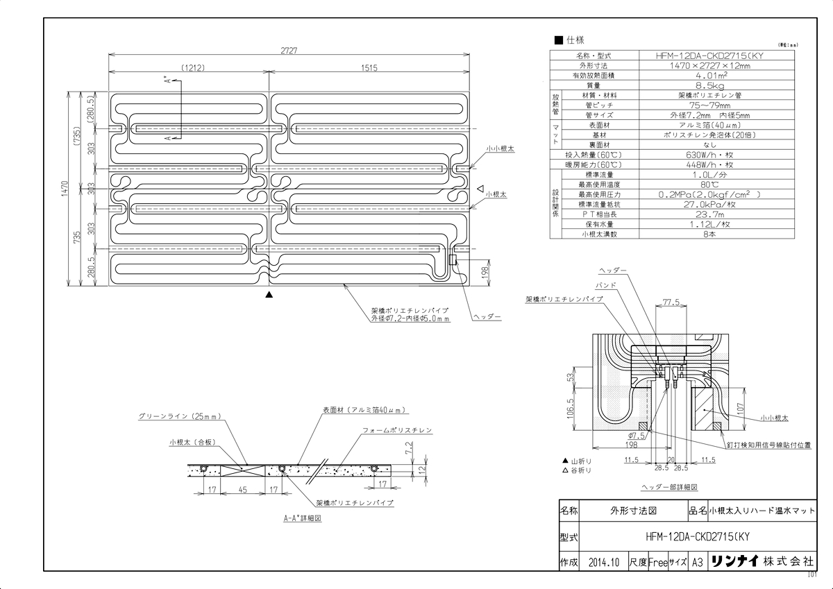 【HFM-12DA-CKD2715(KY】 《TKF》 リンナイ 床暖房 小根太入り温水マット 新築向け 水温60度 ωα0