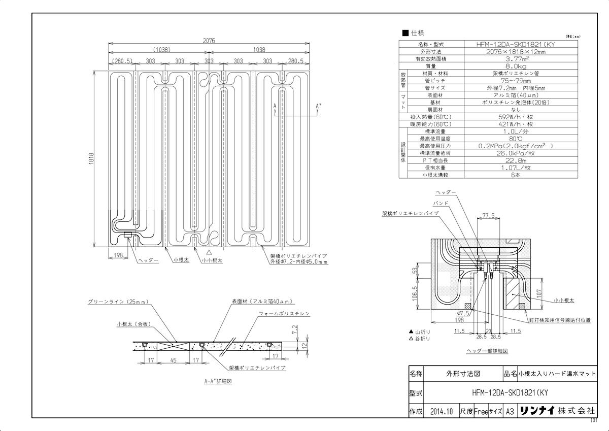 HFM-12DA-SKD1821 KY 《TKF》 リンナイ 永遠の定番 床暖房 小根太入り温水マット 正規逆輸入品 ωα0 水温60度 新築向け