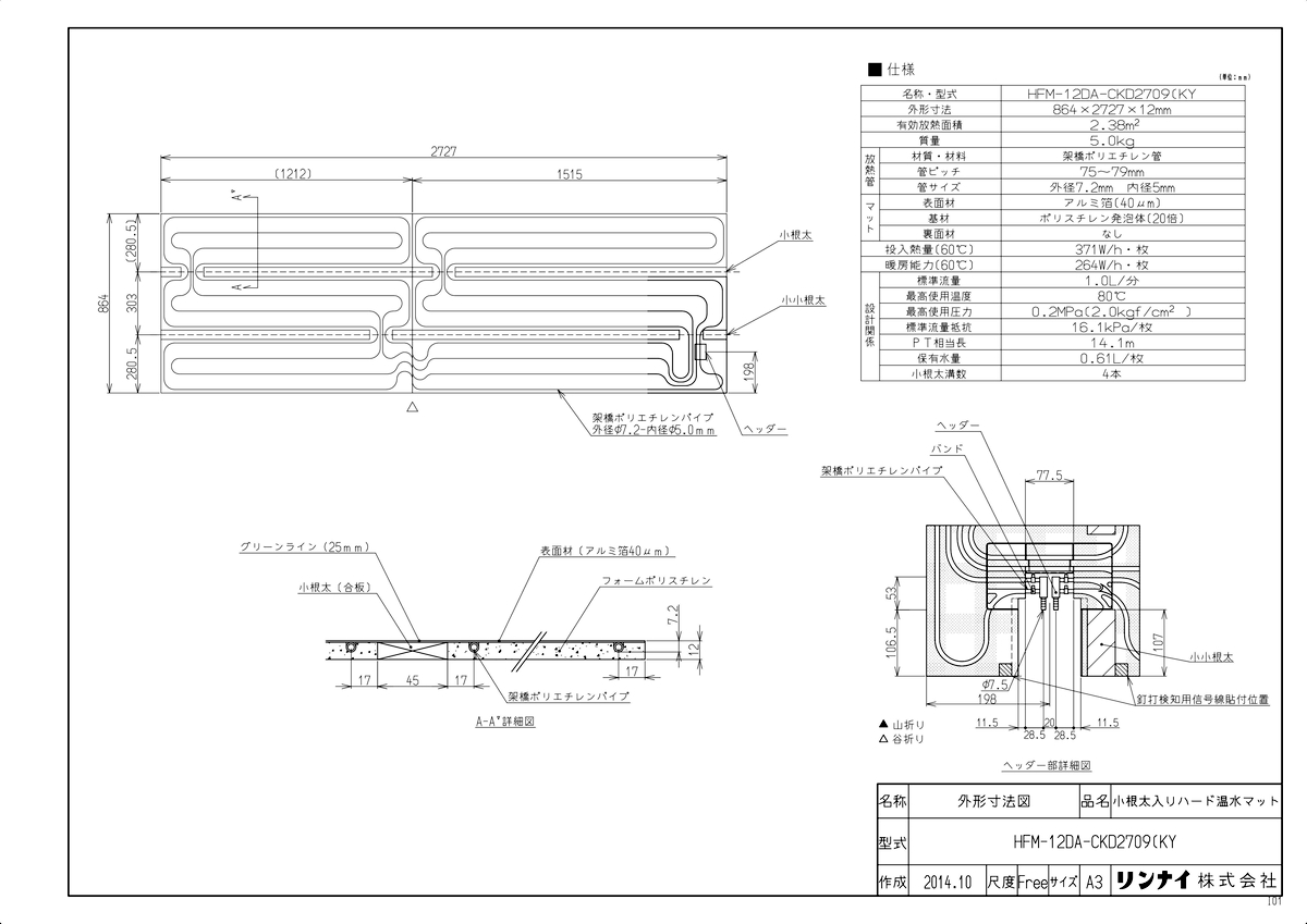 【HFM-12DA-CKD2709(KY】 《TKF》 リンナイ 床暖房 小根太入り温水マット 新築向け 水温60度 ωα0
