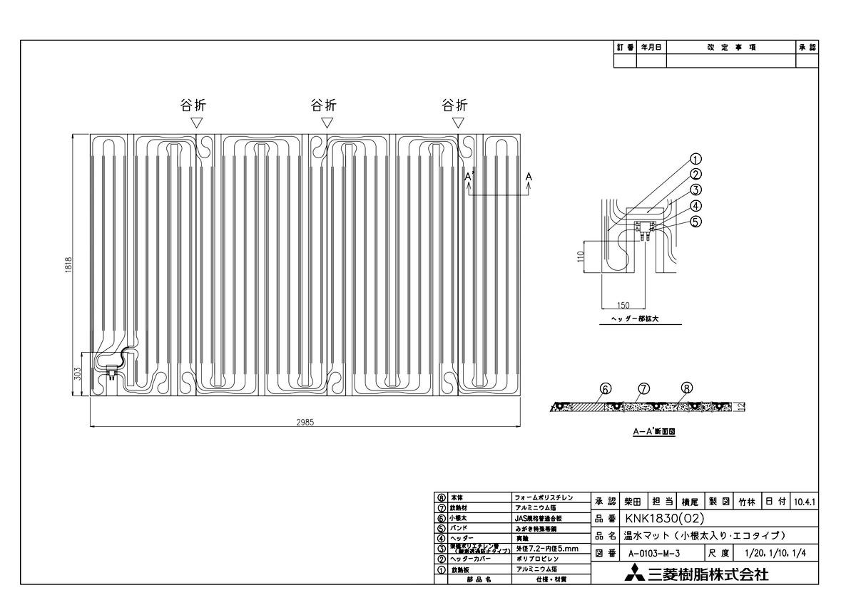 【KNK1830S 《TKF》】 《TKF》 リンナイ リンナイ O2ストップ温水マット【KNK1830S】 ωα0, 河内堂:c6f8cd4a --- officewill.xsrv.jp