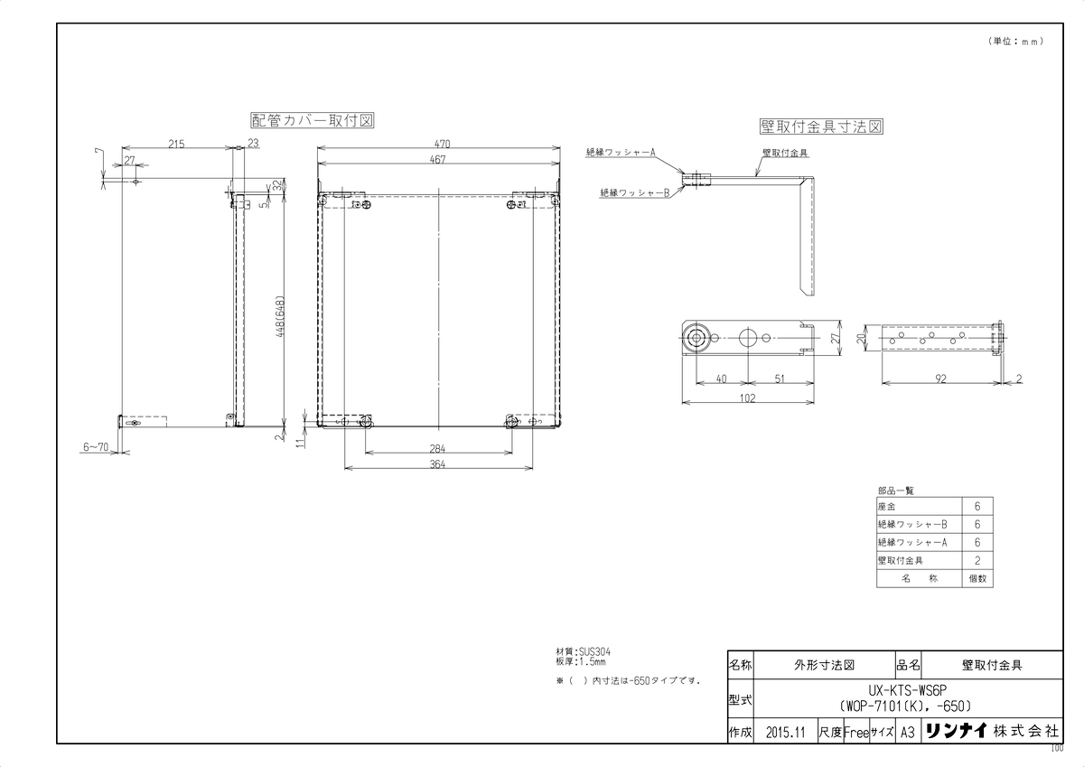 【WOP-7101(K)-650】 《TKF》 リンナイ 配管カバー ωα0