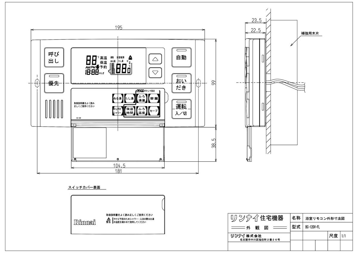 【BC-120V-FL】 《TKF》 リンナイ 浴室リモコン ωα0
