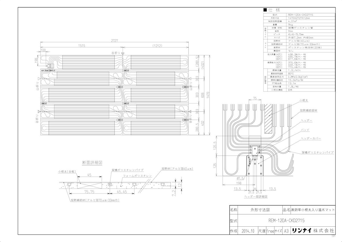 【REM-12DA-CKD2715】 《TKF》 リンナイ 床暖房 高効率小根太入り温水マット 新築向け 水温40度 ωα0