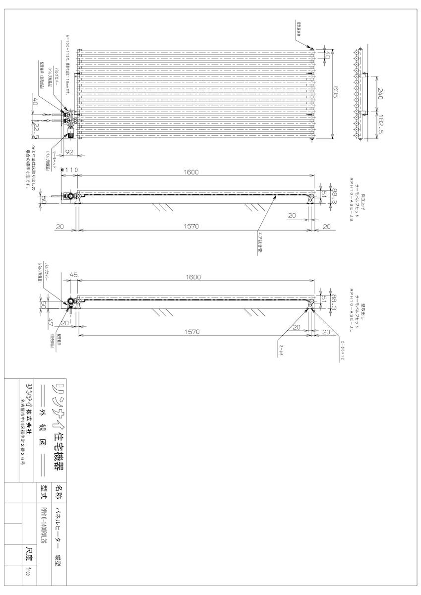 【RPH10-1400RVL2G】 《TKF》 リンナイ 温水式パネルヒータ RPH10-1400RVL2Gパネルヒ [25-6167] ωα0