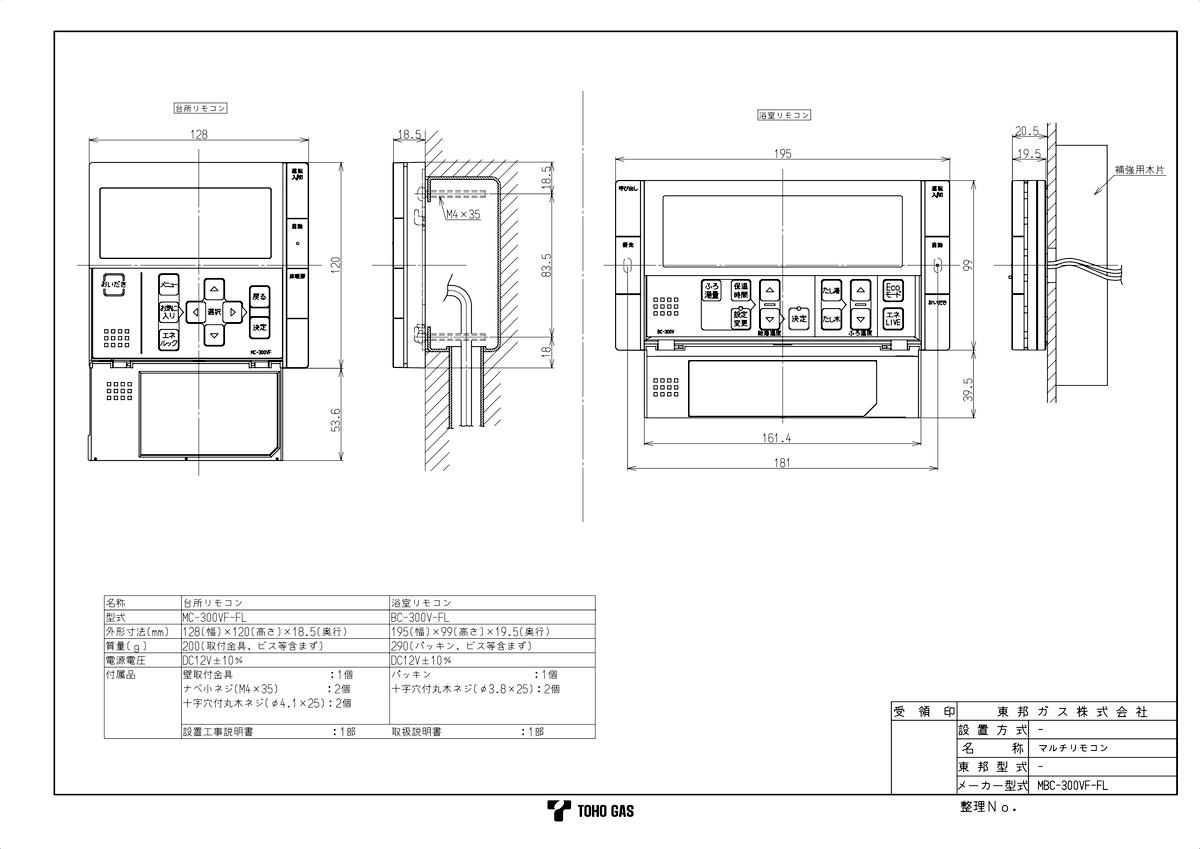 【MBC-300VF-FL】 《TKF》 リンナイ マルチリモコン ボイス機能 床暖房対応 ωα0