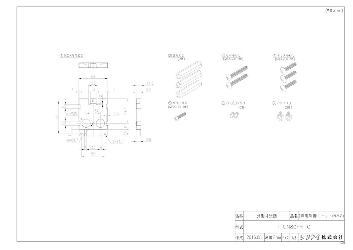 【I-UN80FH-C】 《TKF》 リンナイ 給湯暖房機オプション品 [25-8322] ωα0