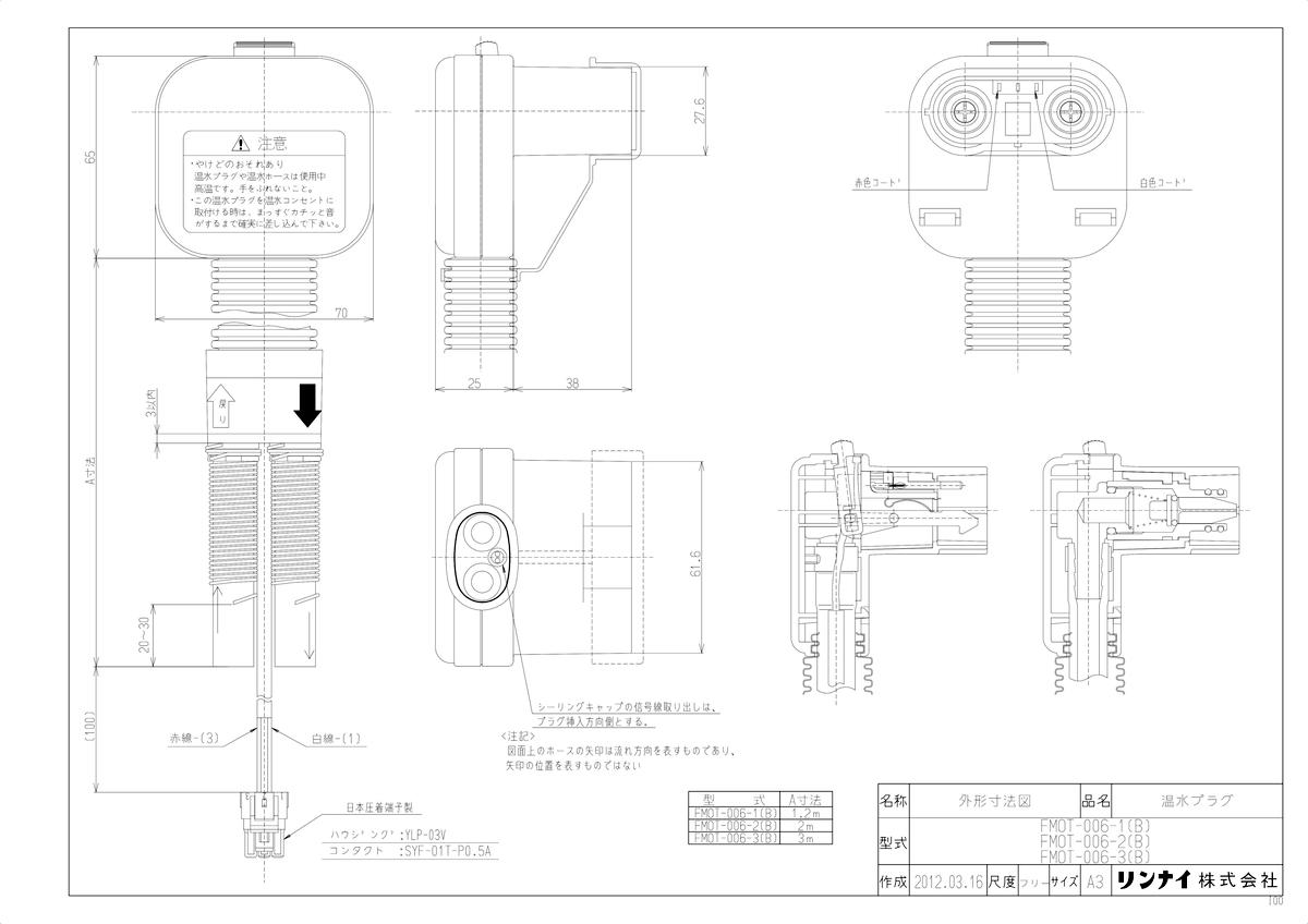 【FMOT-006-3(B)】 《TKF》 リンナイ 温水プラグ ωα0