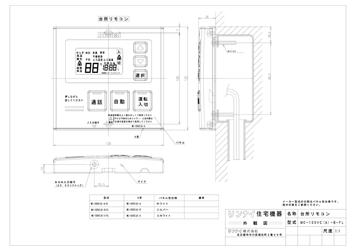 【MC-100VC(A)-C-FL】 《TKF》 リンナイ 台所リモコン ωα0