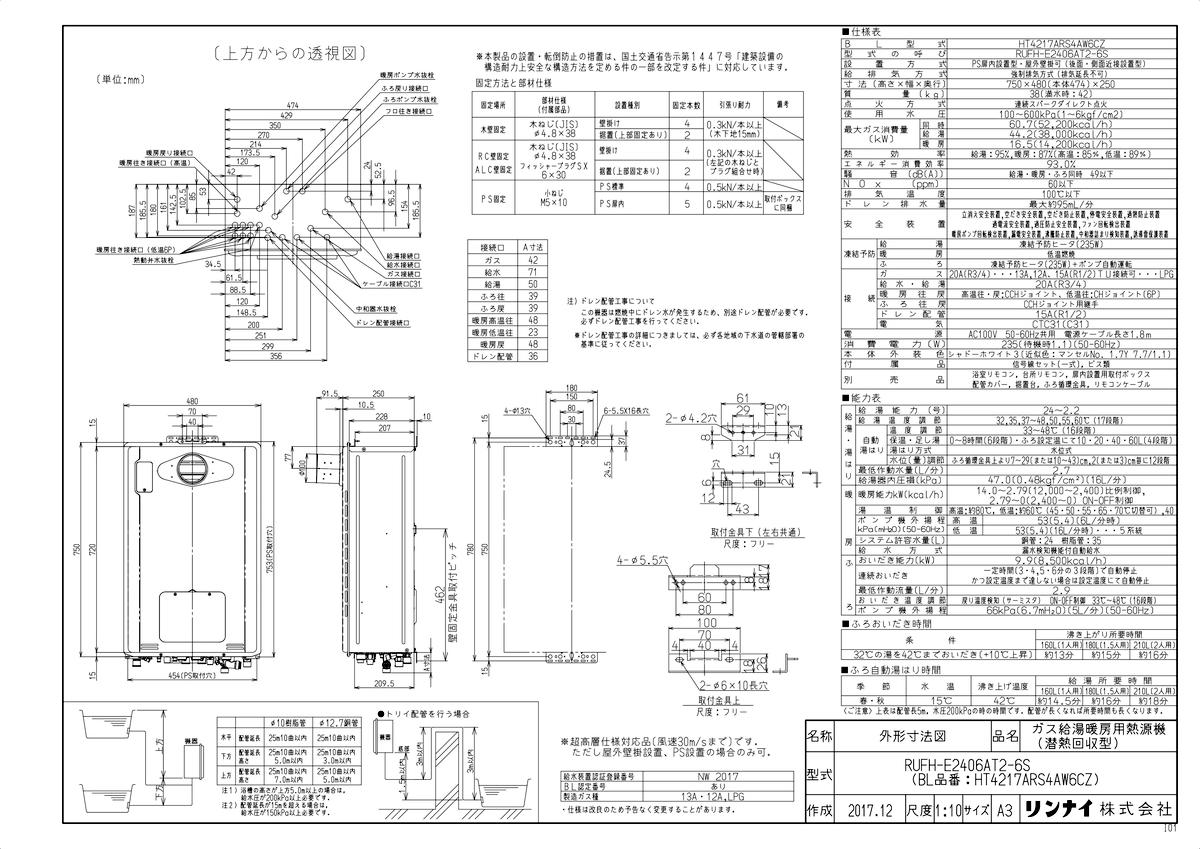 【RUFH-E2406AT2-6S】 《TKF》 リンナイ 給湯暖房用熱源機 ωα0
