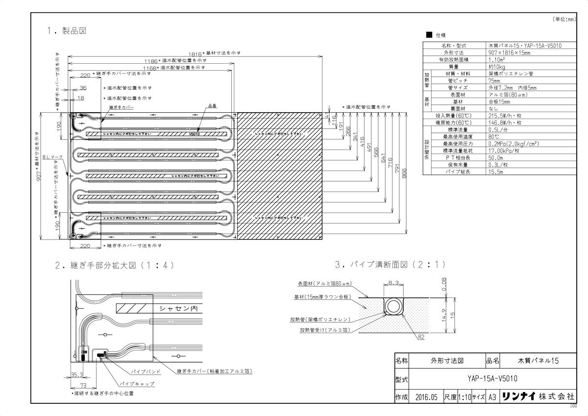 【YAP-15A-V5010】 《TKF》 リンナイ 温水式床暖房パネル ωα0