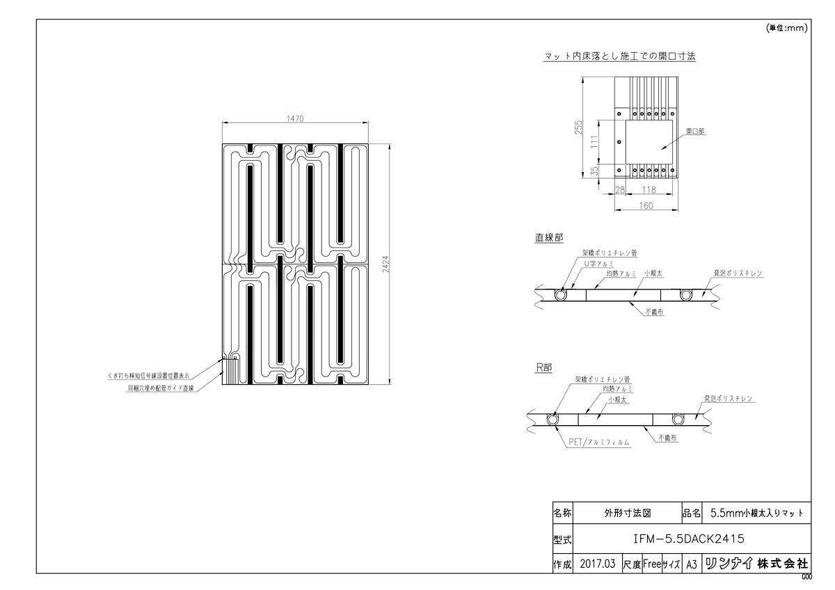 【IFM-5.5DACK2415】 《TKF》 リンナイ 温水式床暖房マット ωα0