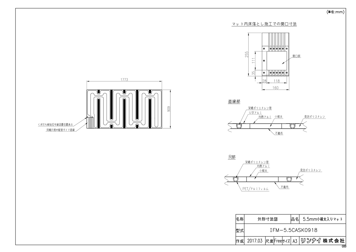 【IFM-5.5CASK0918】 《TKF》 《TKF》 ωα0 リンナイ リンナイ 温水式床暖房マット ωα0, プロの工具ショップ YOSHIMURA:5677eded --- officewill.xsrv.jp